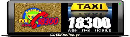 TAXI KOSMOS 18300